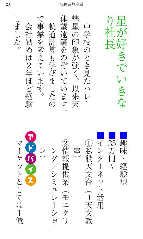 いきなり社長- screenshot