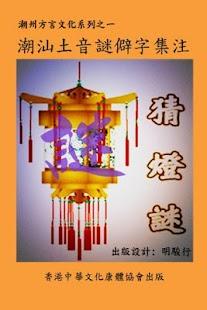 潮汕土音謎古字集注