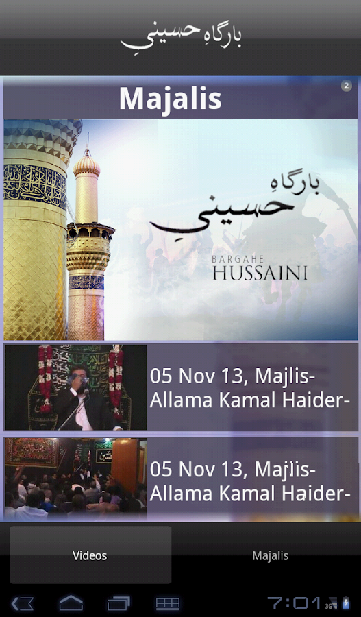 Bargah-e-Hussaini - screenshot