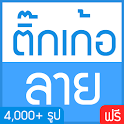 ติ๊กเก้อลาย (150ชุด/4,000รูป) icon