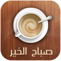 مسجات صباح الخير icon