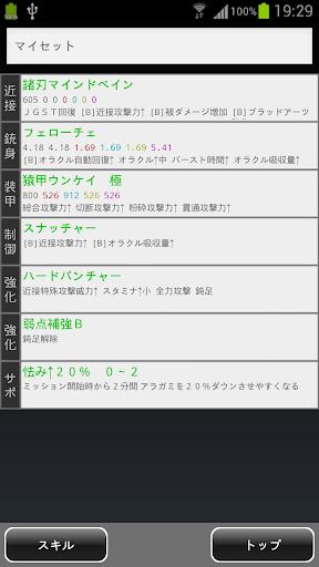 玩免費娛樂APP|下載GE2辞書 app不用錢|硬是要APP