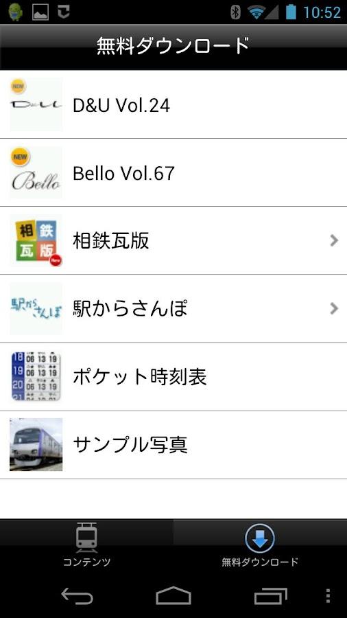 SotetsuApp- screenshot