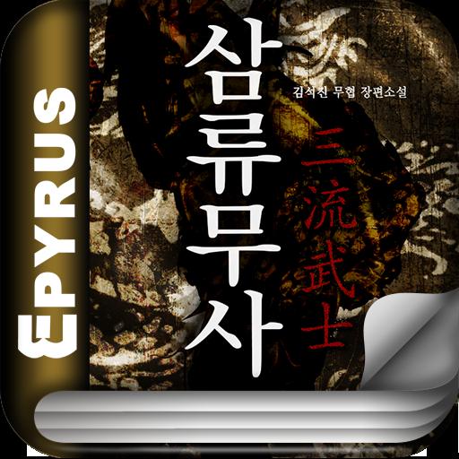 [무협]삼류무사(완전판 전14권,완)-에피루스 베스트 書籍 App LOGO-APP試玩