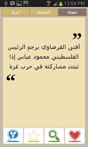 أقوال الشيخ يوسف القرضاوي