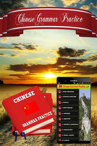 中国语法练习|玩書籍App免費|玩APPs