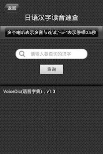 语音字典 - screenshot thumbnail