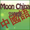 Moon China Intro logo