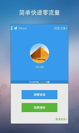 iShare - 全球最快最简零流量的安卓互传工具!