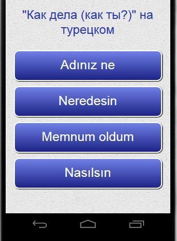 玩教育App|Турецкий язык.Проверь себя!免費|APP試玩