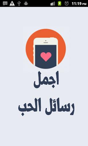 اجمل رسائل حب 2015