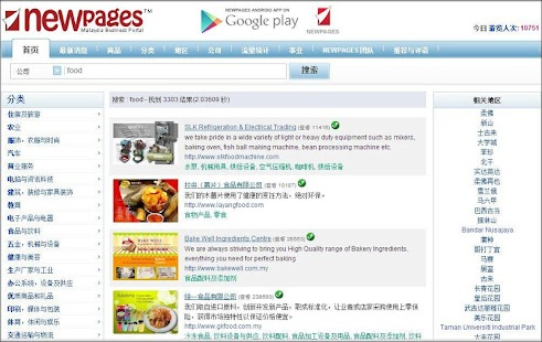 新山食品供应大全 - screenshot thumbnail