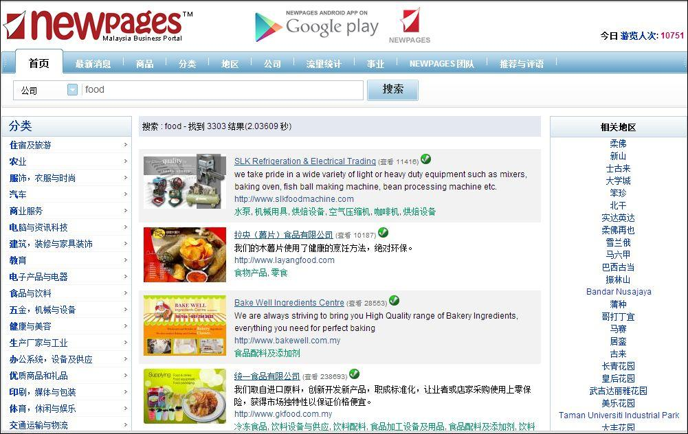 新山食品供应大全 - screenshot