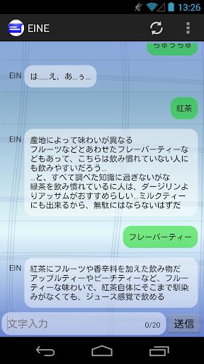 アイン~おしゃべりプログラム~