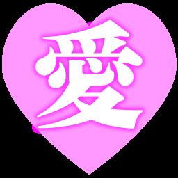 愛のメッセージボード|バレンタインデーの告白やソチ五輪応援に