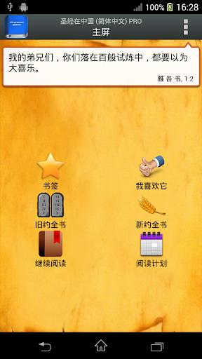 圣经在中国 简体中文 Chinese Bible PRO