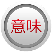 IMI Free - Japanese Dictionary