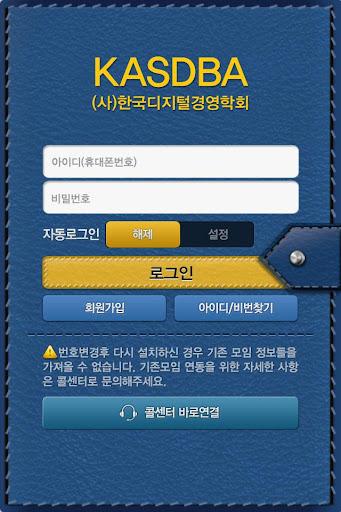 한국디지털경영학회