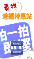 Screenshot of 尋找港鐵特惠站