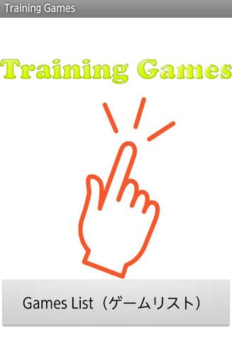Training Games ~トレーニングゲーム~
