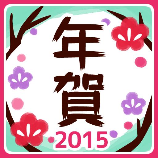 ワンタッチ年賀状2015 ~simple ver~