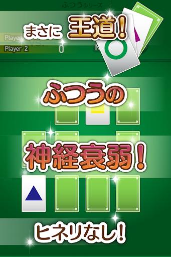 ふつうの神経衰弱(しんけいすいじゃく)無料トランプゲーム!