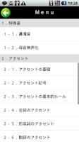 Screenshot of 声優養成テキスト(アクセント編)