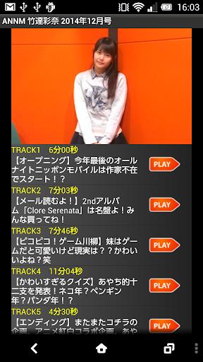 竹達彩奈のオールナイトニッポンモバイル2014年 12月号