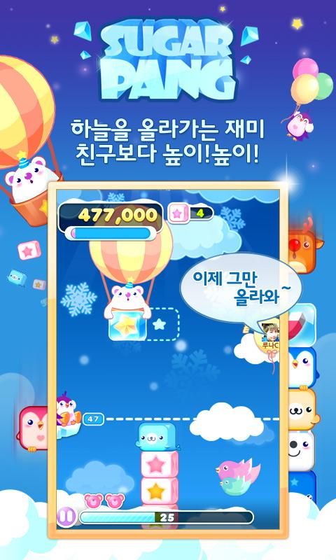 슈가팡 for Kakao - screenshot