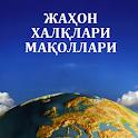 Жаҳон халқлари мақоллари icon
