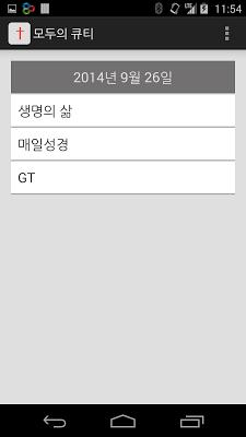 모두의 큐티 QT (생명의 삶, 매일성경, GT 지원) - screenshot
