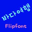 HASeaTravel™ Korean Flipfont icon