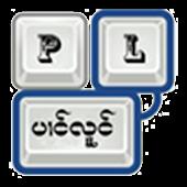 PangLong Keyboard
