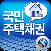 신한은행 - 신한 스마트 국민주택채권