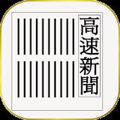 高速新聞(中央公論)