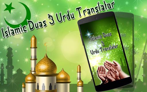 Islamic Duas Urdu Translator