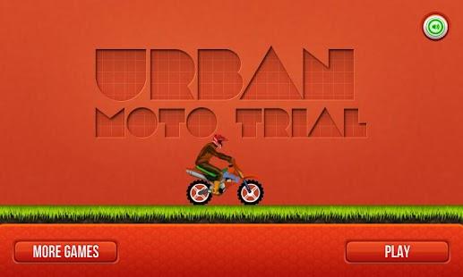 城市摩托試用