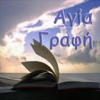 eΑγία Γραφή icon