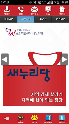 김판수 새누리당 서울 후보 공천확정자 샘플 모팜