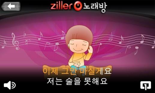 사랑해사랑해/미료(노래방)- screenshot thumbnail
