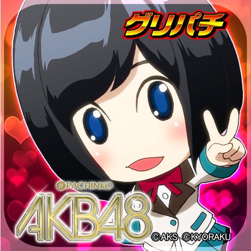 [グリパチ]ぱちんこAKB48(パチンコゲーム)