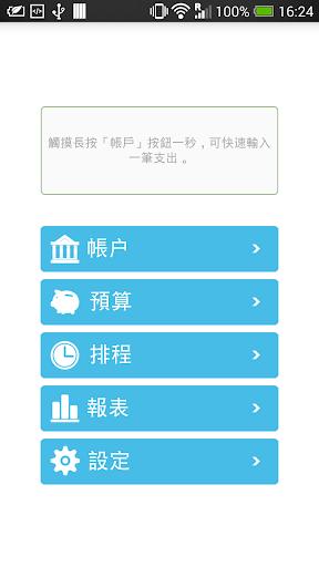 MoneyWiz – 個人理財 演示