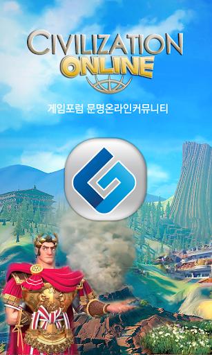 문명 온라인 - 게임포럼