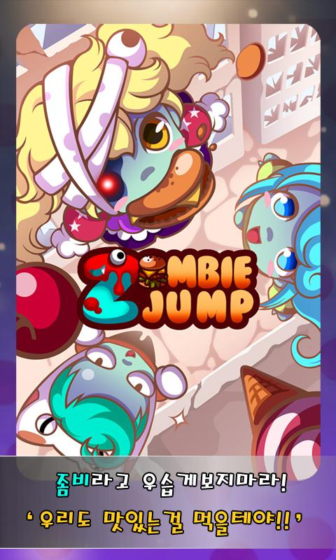 ZombieJump- screenshot