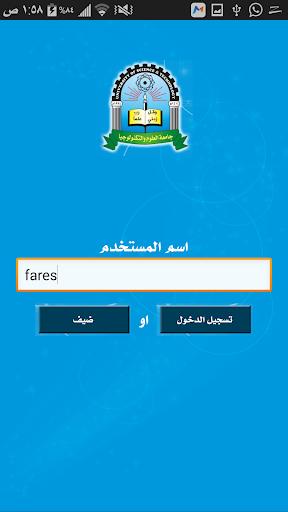 【免費教育App】جامعة العلوم والتكنولوجيا-APP點子