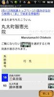 Screenshot of 市バスどす