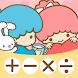 キキ&ララ電卓