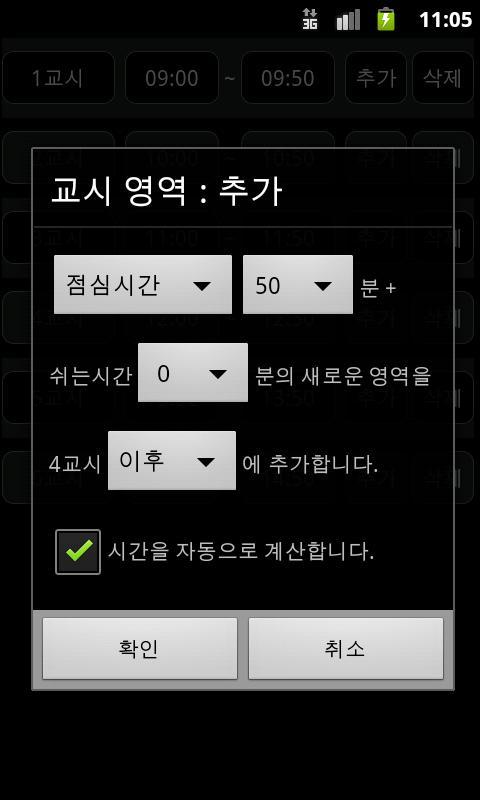장급식 [항상 배고픈 중딩들을 위한 급식 알리미]- screenshot
