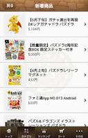 Screenshot of パズドラ屋