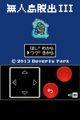 無人島脱出III【レトロ2D RPG風 脱出ゲーム第3弾!】